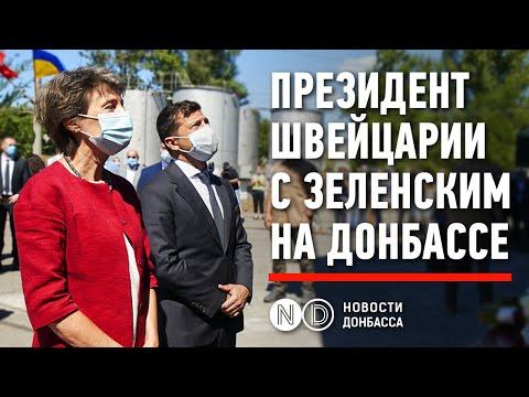 Зеленский на Донбассе. Подробности визита
