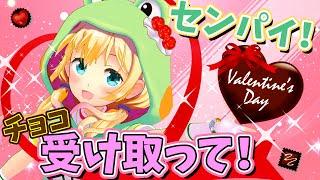 ♡わたしからのバレンタインチョコレート♡