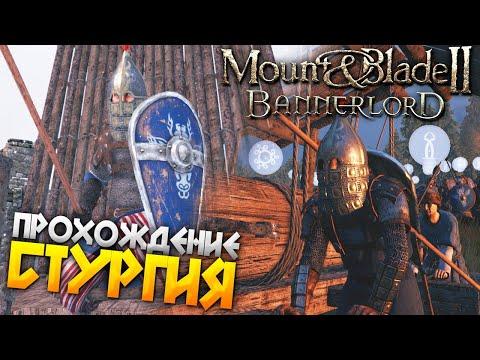 ВИТЯЗЬ в Mount & Blade 2: Bannerlord - Прохождение - УТРЕД РАГНАРСОН ГРОЗА СЕВЕРА