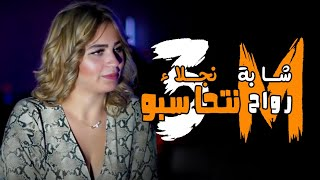 Chaba Najlae - Arwah Nthasbo (COVER Bilal Sghir) شابة نجلاء -  رواح نتحاسبو