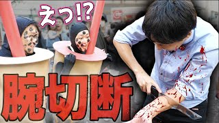 【ドッキリ】街中で、巨大ナイフで自分の腕を切断した結果www