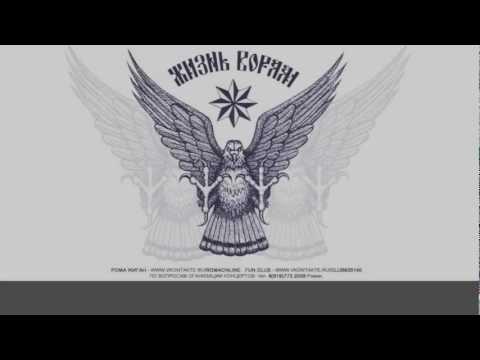 Клип Рома Жиган - Жизнь Ворам