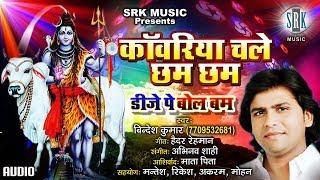 Kanwariya Chale Chham Chham | Bindesh Kumar | Kanwar Song 2017