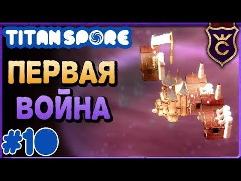 Первое уничтожение империи ∎ Spore мод Titan Spore прохождение #10 thumbnail