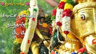 pallakku kuthiraiyila pavani varum meenachi what's up status in tamil song♥️♥️♥️
