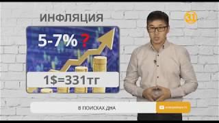 Тенге продолжает отступать под давлением доллара