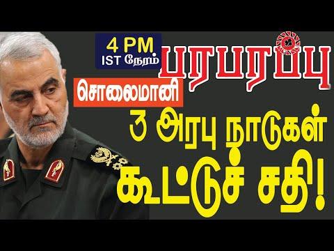 சொலைமானி தாக்குதலில் 3 அரபு நாடுகள் உடந்தை! 3 Arab countries involved! | Middle East news in Tamil