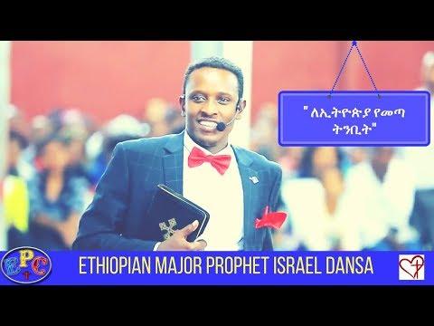 """"""" MUST WATCH"""" ETHIOPIAN MAJOR PROPHET ISRAEL DANSA """" ለኢትዮጵያ የመጣ ትንቢት"""" 14, AUG  2017"""