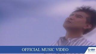 บอกรัก - ปั่น ไพบูลย์เกียรติ 【OFFICIAL MV】