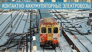 Фото Контактно-Аккумуляторные Электровозы в метро