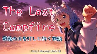 【The Last Campfire】最後の火を灯しに行く物語