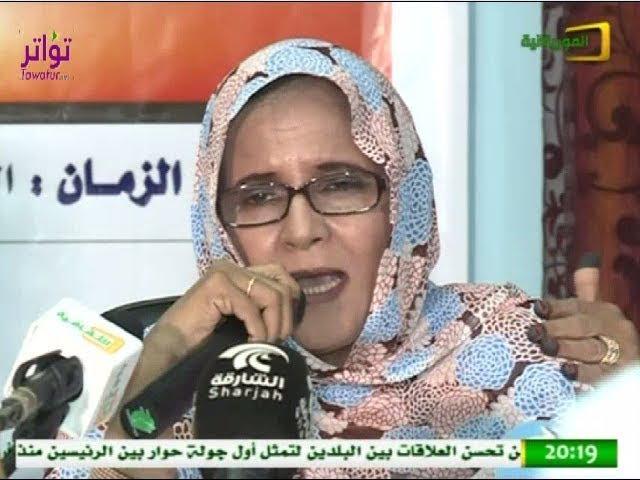 """""""الشعر .. هو أن تتحدث باته"""" عنوان ندوة أدبية في نواكشوط - تقرير قناة الموريتانية"""
