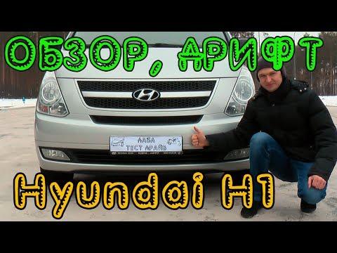 Обзор Hyundai H1 Grand Starex 2008 г.в. Дрифт в нагрузку