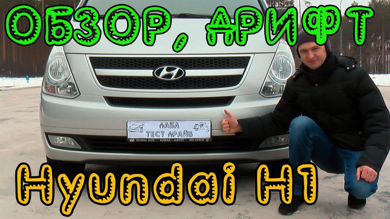 hyundai starex h-1 слабые места