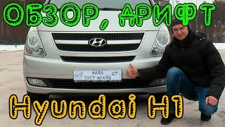 Обзор Hyundai H1 (Grand Starex) 2008 г.в. Дрифт в нагрузку!(, 2015-02-15T21:49:44.000Z)