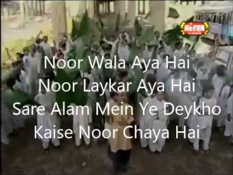 Noor Wala Aya Hai Lyrics On Screen