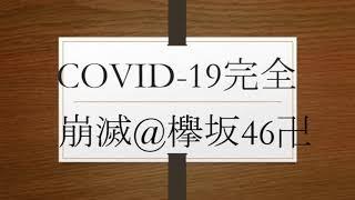 ジュニパーベリー↓ http://plaza.rakuten.co.jp/daimyouou/diary/202004280000 0:00 2020/4/29(WED)AKB48占い 0:01 福岡聖菜 0:02 岩立沙穂 0:03 谷口めぐ 0:04 ...