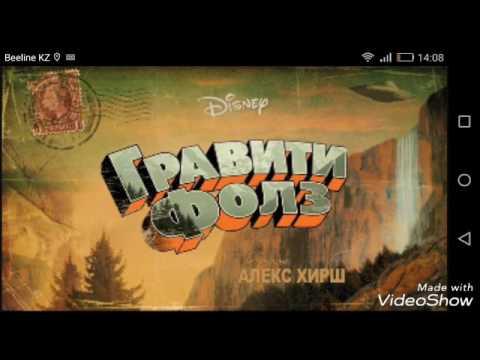 Картинки из мультфильма Graviti Fals