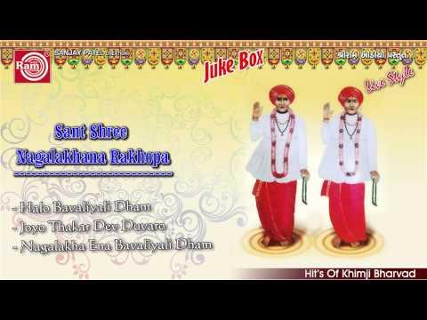Gujarati Bhajan   Sant Naga Lakhana Rakhopa   Khimji Bharvad