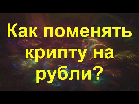 Как обменять криптовалюту на рубли Биржи WEX Yobit Exmo