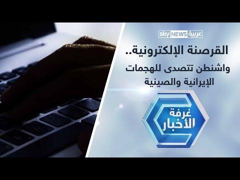 القرصنة الإلكترونية.. واشنطن تتصدى للهجمات الإيرانية والصينية  - نشر قبل 9 ساعة