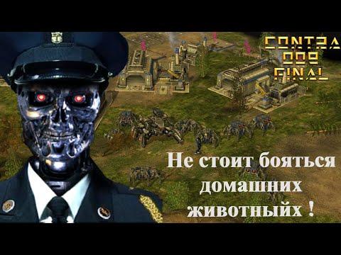 Знакомство с Generals Contra 009 Final Patch 2. США Роботизированная Армия. Пауки