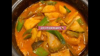 풍남식탁 / 고추장찌개 / 감자고추장찌개 / 감자 요리…