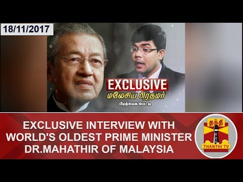 Exclusive Interview with World's Oldest Prime Minister Dr.Mahathir of Malaysia (18/11/2017)