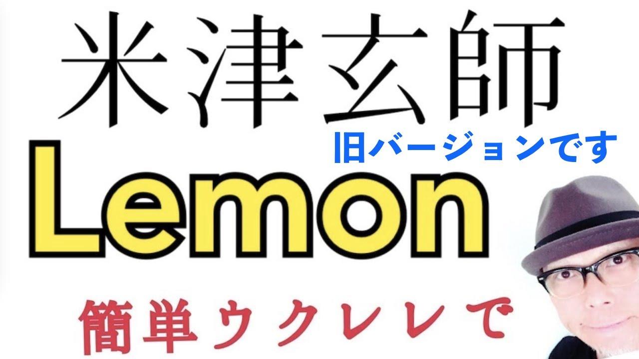 米津玄師 / Lemon 【ウクレレ 超かんたん版 コード&レッスン付】(with English subtitle )