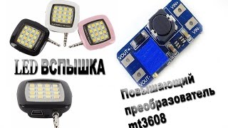Hot Portable Mini 16 Leds LED и mt3608 (DC-DC Step Up Power Module Booster Power Module)