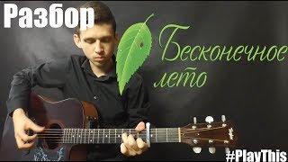 БЕСКОНЕЧНОЕ ЛЕТО на гитаре. Разбор + Табы  | Уроки гитары от PlayThis#27