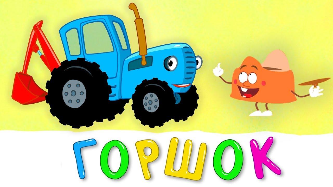 ГОРШОК - Синий трактор - Песня мультфильм про то как легко ...