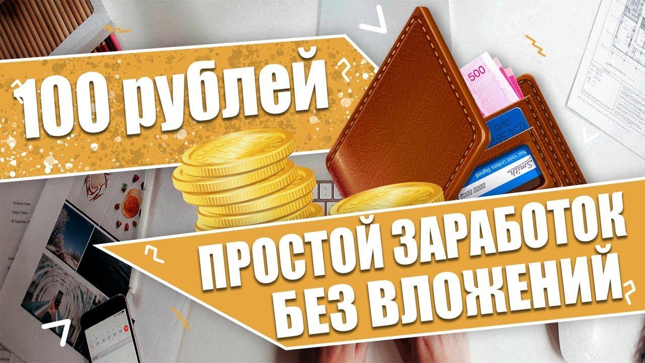 Простой Способ Зарабатывать по 100 Рублей в День без Вложений на Ad-core