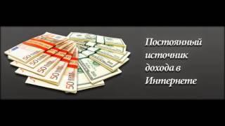 Как обманом заработать деньги в интернете   Схема #1