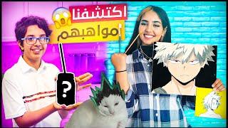 مواهب ريما وجوانا - اول مره نسبح القطوة