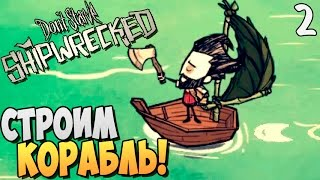 СТРОИМ КОРАБЛЬ  Don t Starve Shipwrecked 2