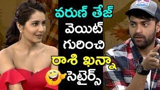 Raashi Khanna Makes Fun On Varun Tej Weight  | Tholi Prema Movie Interview | TholiPrema