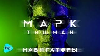 Марк Тишман  -  Навигаторы (Official Audio 2017)