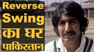 दुनिया को Reverse Swing का तोहफ़ा देने वाला महान पाकिस्तानी बॉलर | Sarfraz Nawaz | Waqar Younis
