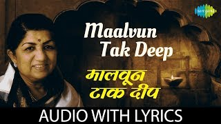 Maalvun Tak Deep with lyrics | मालवून टाक दीप | Lata Mangeshkar | Majhi Aavadti Gaani Vol 2