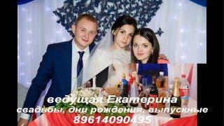 Ведущая свадеб Екатерина. Зимовники