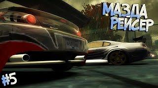 #5   Изи на изи   Need For Speed Most Wanted 2005