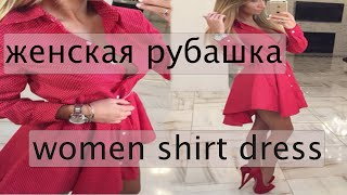 Женская Рубашка - Women's Shirt Dress(купить тут: https://goo.gl/PmohCW бабочка: https://goo.gl/VMQqne кисти: https://goo.gl/I1tksu ...Разверни описание... ......................................., 2016-04-26T10:38:37.000Z)