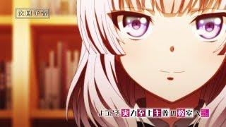TVアニメ『ようこそ実力至上主義の教室へ』第8話予告 thumbnail