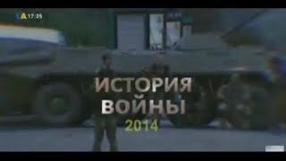 История войны на Украине.2014 год.Начало (Адреса всех 14 частей в описании)