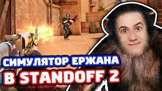 СИМУЛЯТОР ЕРЖАНА В STANDOFF 2!