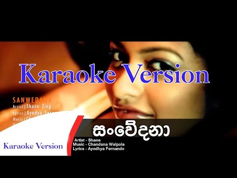 Sanwedana Karaoke Version
