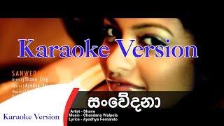 Sanwedana Karaoke Version