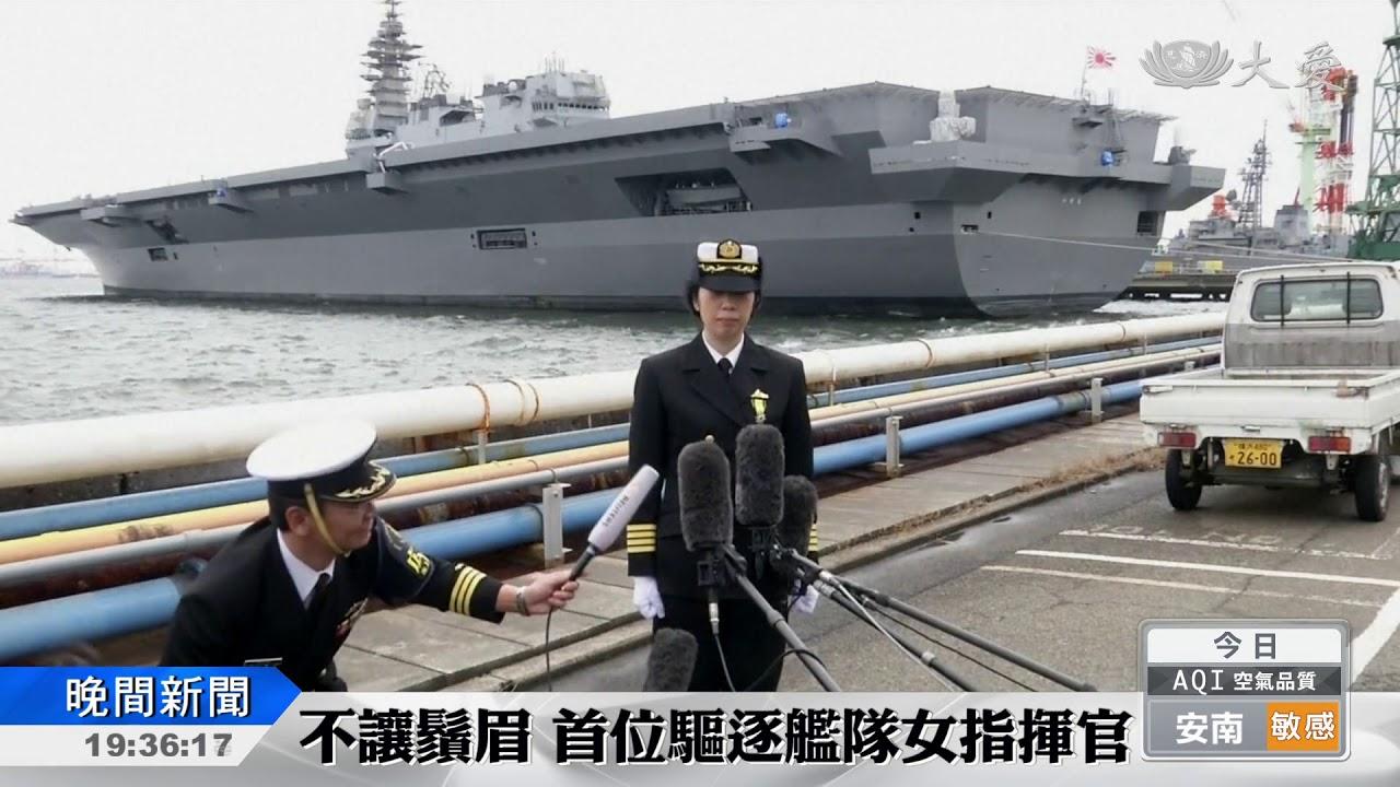 日本海上自衛隊首位女指揮官- YouTube