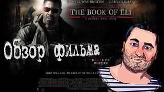 ОБЗОР фильма КНИГА ИЛАЯ / The Book of Eli
